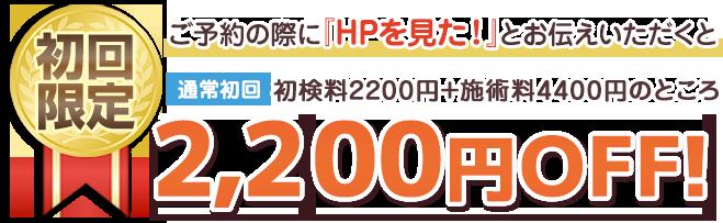 初回ネット割引2,000円OFF