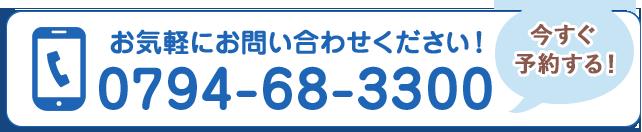電話番号:0794-68-3300