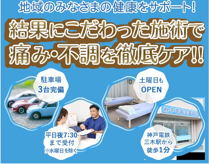 三木市 みさき鍼灸整骨院は神戸電鉄三木駅から徒歩1分、駐車場3大完備、平日夜7時半まで(水曜除く)、土曜日も開業
