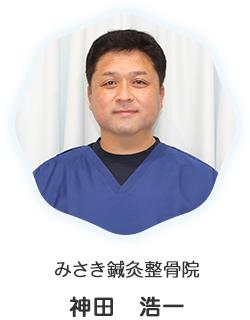 みさき鍼灸整骨院 神田 浩一