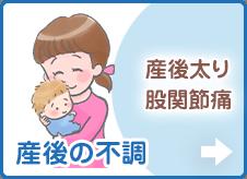 産後の不調