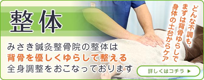 みさき鍼灸整骨院の整体施術