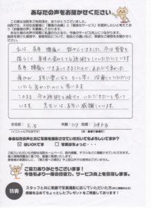 神戸市在住70代女性「辛かった痛みが、本当に楽になり施術して頂いて良かったと思います」