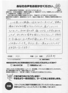 兵庫県加古郡在住30代女性「思わず寝てしまいそうになったほど心地よかったです」