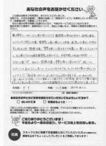 神戸市在住72歳女性「歩くのも楽になりました」